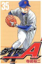 ダイヤのA(35)(マガジンKC)(少年コミック)