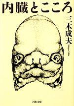 内臓とこころ(河出文庫)(文庫)