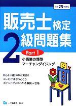 販売士検定2級問題集-小売業の類型、マーチャンダイジング(PART1)(単行本)
