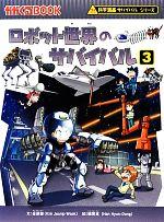 ロボット世界のサバイバル 科学漫画サバイバルシリーズ(かがくるBOOK科学漫画サバイバルシリーズ35)(3)(児童書)