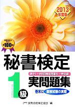 秘書検定 1級実問題集(2013年度版)(別冊解答付)(単行本)
