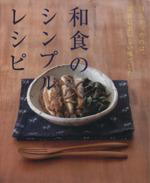 和食のシンプルレシピ ほしかったのは、素直においしい味でした。(オレンジページブックス)(単行本)