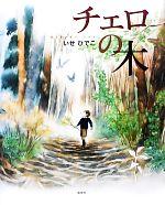 チェロの木(児童書)