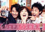 シェアハウスの恋人 DVD-BOX(通常)(DVD)