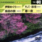 伊勢めぐり/鳥羽の旅/そして・・・湯の宿/春一夜(通常)(DVD)