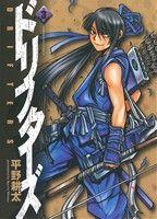 ドリフターズ(3)(ヤングキングC)(大人コミック)