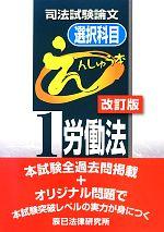 司法試験論文 選択科目えんしゅう本-労働法(1)(単行本)