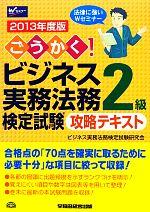 ごうかく!ビジネス実務法務検定試験2級攻略テキスト(2013年度版)(単行本)