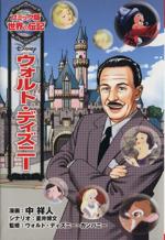 ウォルト・ディズニー(コミック版世界の伝記25)(児童書)