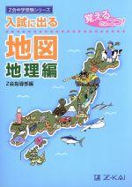 入試に出る 地図 地理編 覚えるのはココ!(Z会中学受験シリーズ)(単行本)