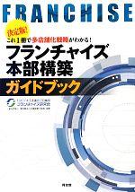 フランチャイズ本部構築ガイドブック(単行本)