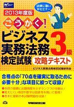 ごうかく!ビジネス実務法務検定試験3級攻略テキスト(2013年度版)(単行本)