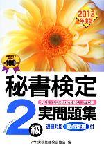 秘書検定 2級実問題集(2013年度版)(別冊解答・解説付)(単行本)
