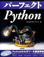 パーフェクトPython(単行本)