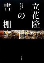 立花隆の書棚(単行本)