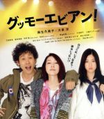 グッモーエビアン!(Blu-ray Disc)(BLU-RAY DISC)(DVD)