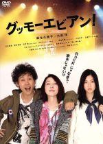 グッモーエビアン!(通常)(DVD)