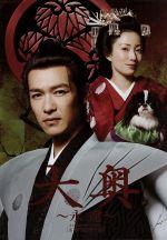 大奥~永遠~[右衛門佐・綱吉篇]<男女逆転>豪華版(Blu-ray Disc)(BLU-RAY DISC)(DVD)