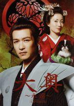 大奥~永遠~[右衛門佐・綱吉篇]<男女逆転>豪華版(通常)(DVD)