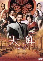 大奥~永遠~[右衛門佐・綱吉篇]<男女逆転>(通常)(DVD)