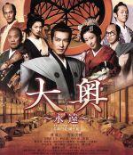 大奥~永遠~[右衛門佐・綱吉篇]<男女逆転>(Blu-ray Disc)(BLU-RAY DISC)(DVD)