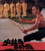少林寺三十六房(Blu-ray Disc)(BLU-RAY DISC)(DVD)