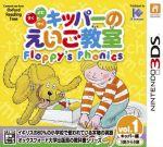 キッパーのえいご教室 Floppy's Phonics Vol.1 キッパー編(ゲーム)
