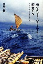 海のグレートジャーニーと若者たち 四七〇〇キロの気づきの旅(単行本)