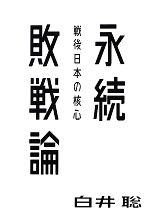 永続敗戦論 戦後日本の核心(atプラス叢書)(単行本)
