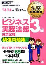 ビジネス実務法務検定試験3級 精選問題集(法務教科書)('13~'14年版)(単行本)