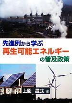 先進例から学ぶ再生可能エネルギーの普及政策(単行本)