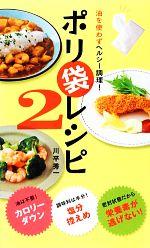 油を使わずヘルシー調理!ポリ袋レシピ(アース・スターブックス)(2)(単行本)