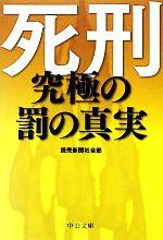 死刑 究極の罰の真実(中公文庫)(文庫)