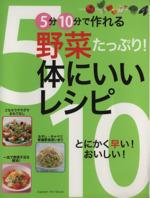 5分10分で作れる 野菜たっぷり!体にいいレシピ(ヒットムック料理シリーズ)(単行本)
