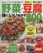 野菜・豆腐 体にいいおかず800品(GAKKEN HIT MOOK)(単行本)
