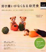好き嫌いがなくなる幼児食(はじめてBOOKS)(単行本)