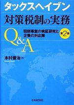 タックスヘイブン対策税制の実務Q&A 第2版租税事案の実証研究と企業の対応策