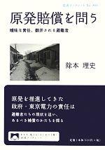 原発賠償を問う 曖昧な責任、翻弄される避難者(岩波ブックレット866)(単行本)