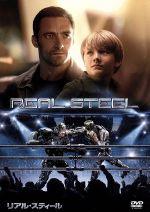 リアル・スティール(通常)(DVD)