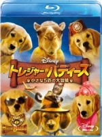 トレジャー・バディーズ 小さな5匹の大冒険(Blu-ray Disc)(BLU-RAY DISC)(DVD)