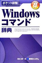 ポケット詳解 Windowsコマンド辞典 Windows 8対応(単行本)
