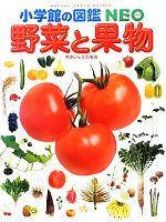野菜と果物(小学館の図鑑NEO20)(児童書)
