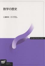 数学の歴史(放送大学教材)(単行本)