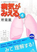 病気がみえる 呼吸器 第2版(vol.4)(単行本)