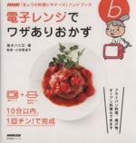 きょうの料理ビギナーズ 電子レンジでワザありおかず 10分以内、1回チン!で完成(生活実用シリーズ NHKきょうの料理ビギナーズハンドブック)(単行本)
