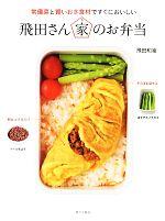 常備菜と買いおき食材ですぐにおいしい飛田さん家のお弁当(単行本)