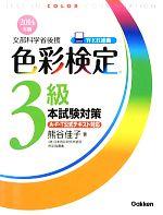 色彩検定3級本試験対策(2014年版)(別冊付)(単行本)