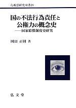 国の不法行為責任と公権力の概念史 国家賠償制度史研究(行政法研究双書)(単行本)