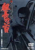 新 仁義なき戦い 組長の首(通常)(DVD)