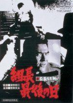新 仁義なき戦い 組長最後の日(通常)(DVD)